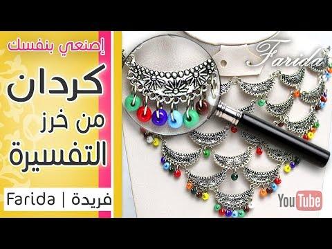 handmade women's jewelry | اكسسوارات فريدة 2017 | طريقة عمل كردان من خرز التفسيرة وقطع المعدن