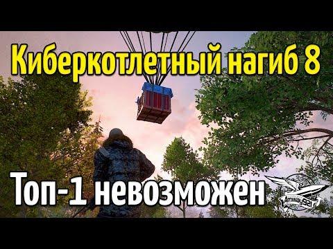 Стрим - PUBG - Киберкотлетный нагиб 8 - Топ-1 невозможен (видео)