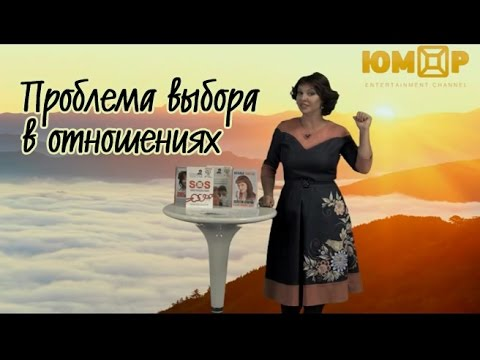 Наталья Толстая - Проблема выбора в отношениях