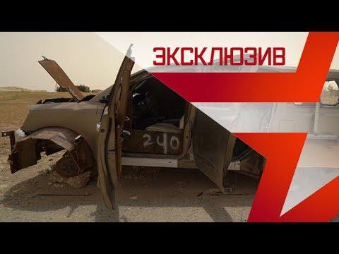 Российские военные показали машину смертника с тонной взрывчатки - DomaVideo.Ru