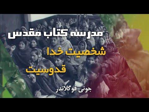 مدرسه کتاب مقدس - شخصیت خدا قسمت هفتم