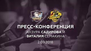Пресс-конференция по итогам матча «Чайка»— «Легион Динамо»