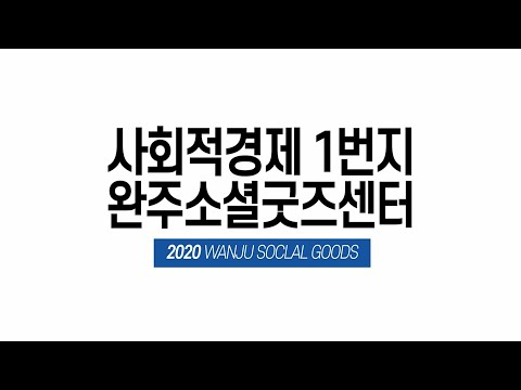 2020 완주소셜굿즈센터 '완주 공동체를 만나다' 영상 full 버전
