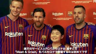 メッシやスアレスら憧れのFCバルセロナの選手たちと対面し喜ぶ子どもたち「FCバルセロナ選手に会えるツアー」レポート動画