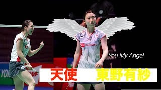 Download Video 【バドミントン】ジャンプスマッシュがえぐい!東野有紗選手!【衝撃】jump smash【 badminton】 MP3 3GP MP4