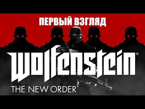 Wolfenstein: The New Order - первый взгляд на PS4