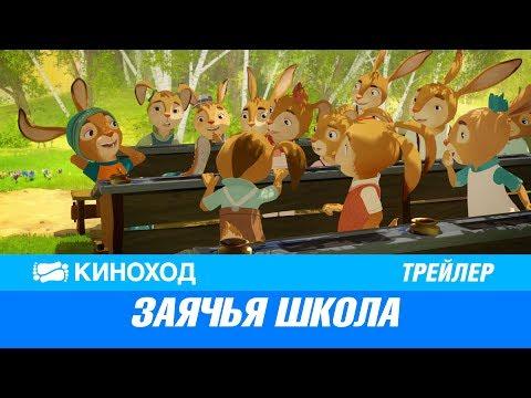 Заячья школа (2017) — трейлер