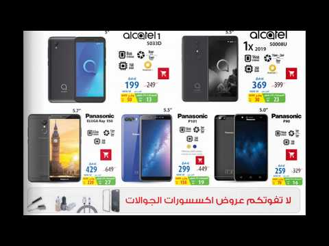 Extra Stores EID Offers 10% - 40% KSA Promotions | SAUDIA ARABIA Latest Offers 2019