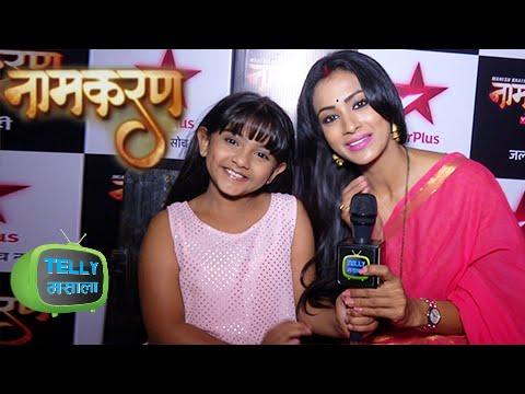 Naamkaran Show Launch | Interview