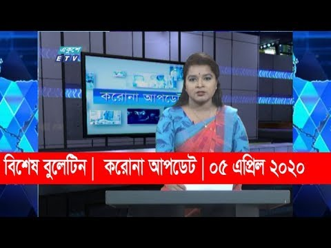 Coronavirus Special Bulletin || 12 PM || 05 April 2020 || ETV News