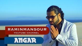Hamayoun Angar - Entezar (Клипхои Афгони 2018)