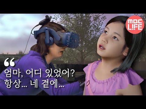 Overleden kind in 3D terugzien