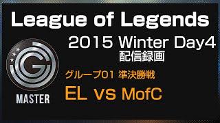 【20151122】JCG LoL Master 2015 Winter Day4 -  準決勝 EL vs MofC