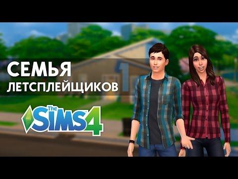 The Sims 4 - СЛ (1) | Двойное КОМБО!