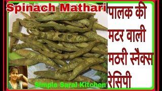 Unique way to prepare Palak ke mater Jaise snacks recipe. Snacks time with recipe of palak. Palak ki matar jaisi Mathari