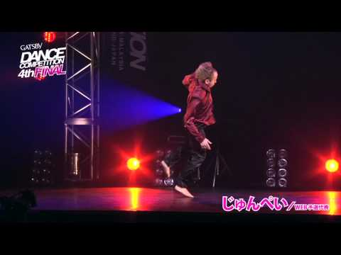 【GDC 4th】GATSBY DANCE COMPETITION 2011-2012:JAPAN FINAL/じゅんぺい