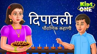 The Story of Diwali   Hindi Cartoon Animated Story For Children