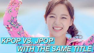download lagu download musik download mp3 KPOP VS JPOP WITH THE SAME NAME (or almost)