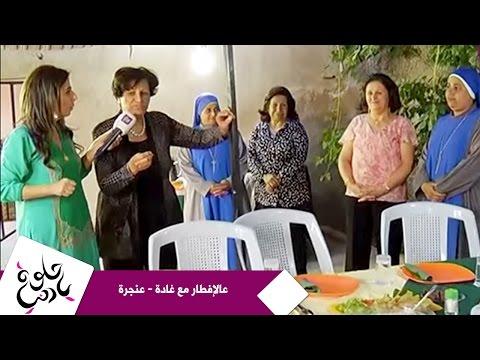 عالإفطار مع غادة - عنجرة