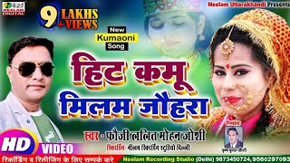 Download Lagu Kumaoni | Lalit Mohan Joshi | हिट कमू मिलम जौहरा | Hit Kamu Milam Jauhara  | Album Teri Bholi Anwara Mp3