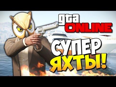 GTA 5 Online (Обнова) - Покупаем Самую Дорогую Яхту! #169