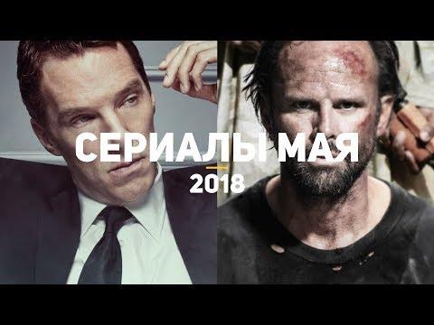 10 самых ожидаемых сериалов мая 2018