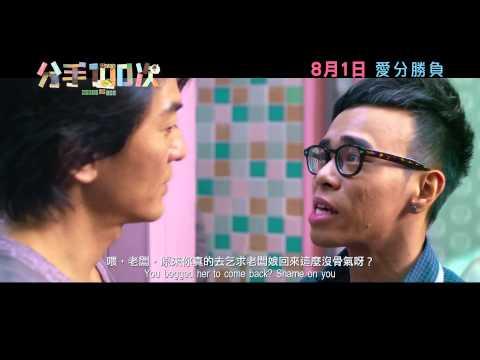 熟男 郑伊健、欲女 周秀娜 主演---《分手100次》