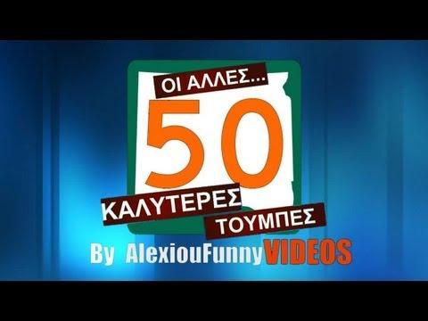 Αστεία βίντεο 2013 αστεία βίντεο
