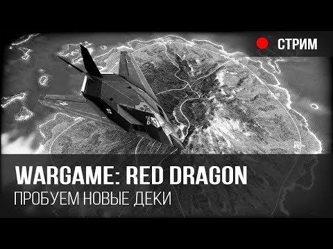 Вечерний Wargame: Red Dragon