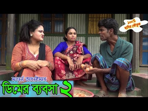 ডিমের ব্যবসা ২ | Dimer Bebosha 2 | মডার্ন ভাদাইমা | Comedy | Natok | Bangla Koutuk 2018