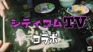 前編【シティコムTVコラボ!】 エギング対決?!釣らんば食べれんばい!【釣りせんば】