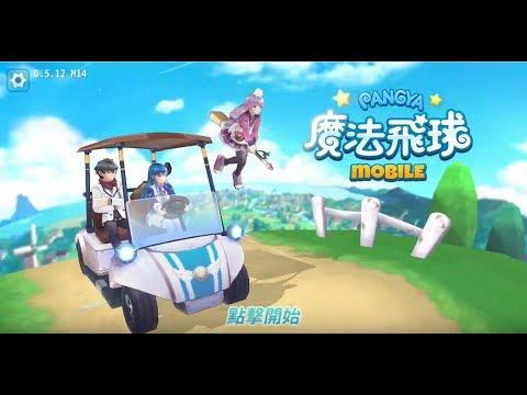 《LINE PANGYA 魔法飛球》手機遊戲玩法與攻略教學!