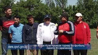 На Иссык-Куле провели турнир по футболу, памяти М.Саралинова