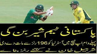 Pakistan || beat Cricket Australia XI by 196 run in ODI warm up match || cricket news full download video download mp3 download music download