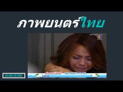 Dao Kiang Duen 12 8 part 1 เสน่หาสัญญาแค้น ตอนที่   Sanaeha Sanya Kaen   กรกฎาคม (видео)