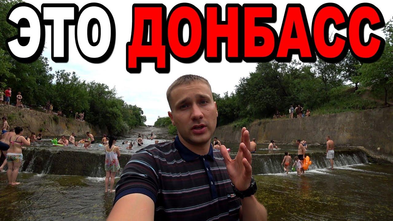 Курорты Донбасса. Отдых и как живут люди в сёлах. Дорога Донецк