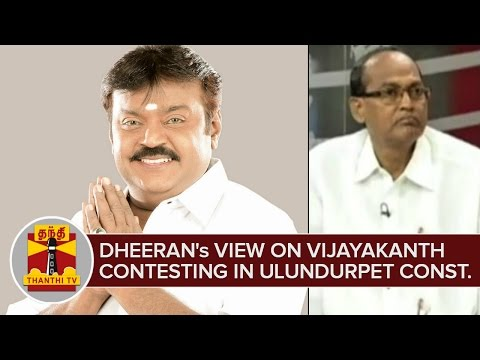 ADMK-Dheerans-View-On-Vijayakanth-Contesting-in-Ulundurpet-Constituency--Thanthi-TV
