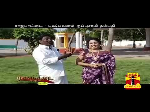 Video Rajapattai Exclusive Interview With Pushpavanam & Anitha Kuppusamy /Thanthi TV download in MP3, 3GP, MP4, WEBM, AVI, FLV January 2017