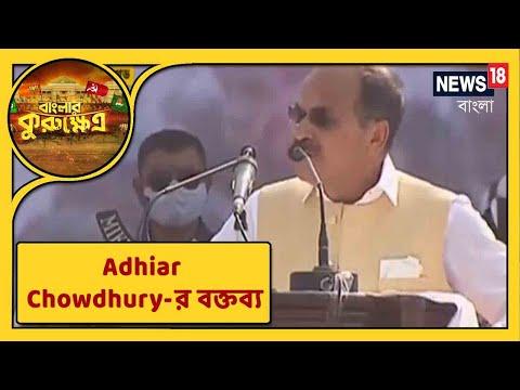 'গণতান্ত্রিক এক শক্তির সমন্বয়', Left-Congress-ISF Alliance-এর Brigadeমঞ্চে Adhir Chowdhury-র বক্তব্য