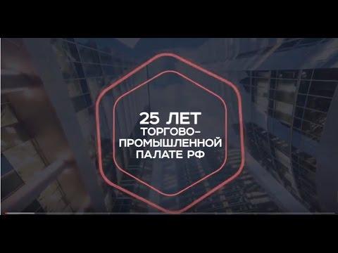 В интересах бизнеса, во благо России. Торгово-промышленной палате России – 25 лет.