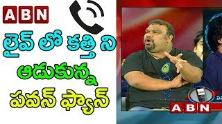 Video Woman Caller Powerful Counter To Kathi Mahesh, Questions His Status To Criticise Pawan | ABN MP3, 3GP, MP4, WEBM, AVI, FLV April 2018
