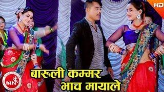 Barule Kammar Bhacha Mayale - Nabin Rolpali & Sabina Khatiwada
