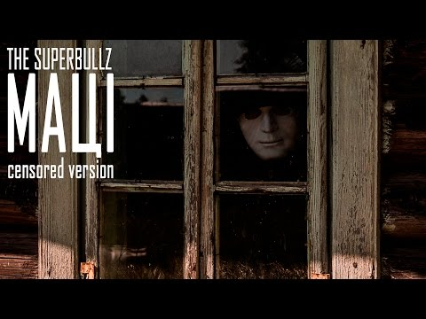 "#SPRBZ ⁄ THE SUPERBULLZ ""МАЦI"" (censored version)"