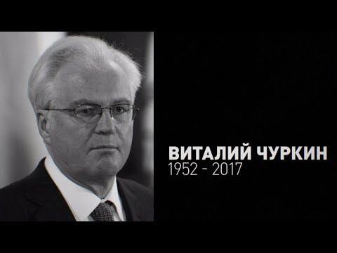 RT вспоминает выдающегося дипломата Виталия Чуркина
