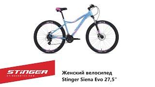 "Женский велосипед Stinger Siena Evo 27,5"""