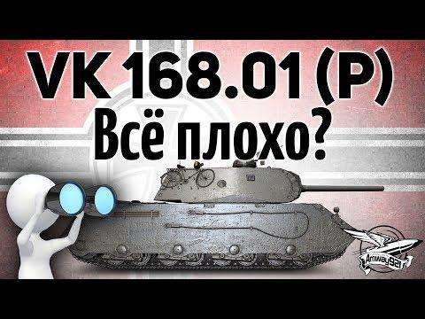 VK 168.01 (P) - Детальный обзор танка - Всё плохо? - Гайд (видео)