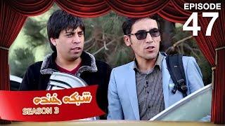 Shabake Khanda - S3 - Episode 47
