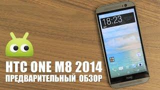 Предварительный обзор нового HTC One M8 2014 от AndroidInsider.ru
