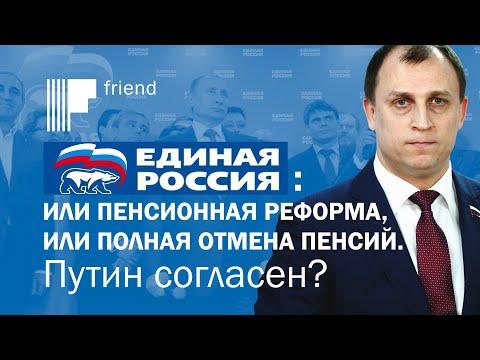 «Единая Россия»: или пенсионная реформа, или полная отмена пенсий. Путин согласен?