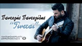 Pantelis Pantelidis videoclip Γίνεται
